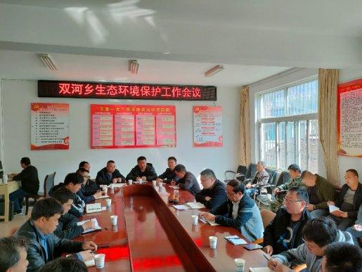 宣威双河乡召开生态环境保护工作会