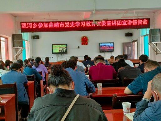 宣威双河乡组织参加曲靖市党史学习