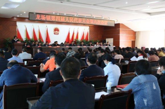 龙场镇第四届人民代表大会第六次会