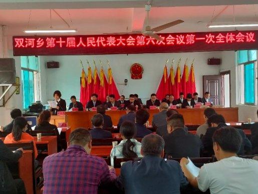 双河乡第十届人民代表大会第六次会