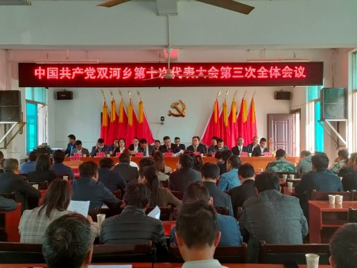 中国共产党双河乡第十次代表大会胜