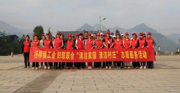 杨柳镇工会妇联齐行动,助推爱国卫