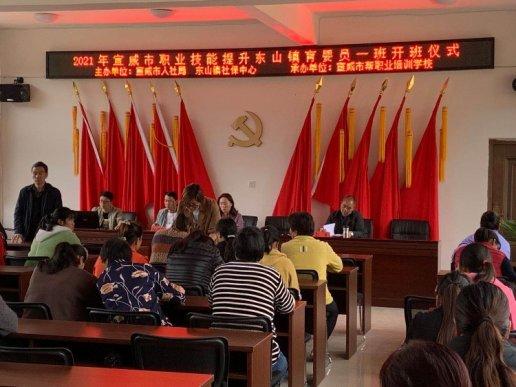 宣威市东山镇:2021年农村劳动力职业技能提升培训班