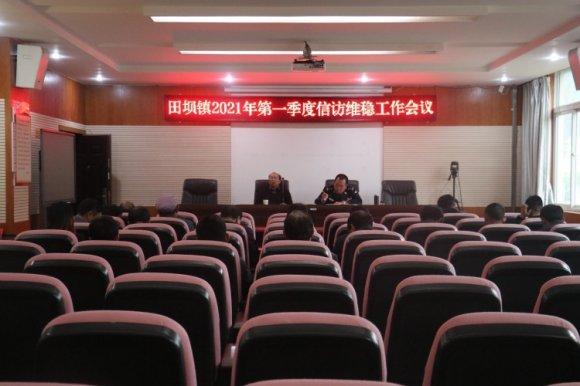 田坝镇召开2021年第一季度信访维稳工作会议