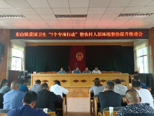 东山镇召开爱国卫生专项行动暨农村人居环境提升工