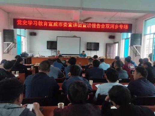 党史学习教育宣威市委宣讲团到双河乡开展宣讲报告