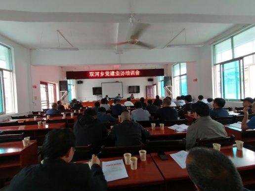 宣威双河乡:开展党建培训 提升党建质量