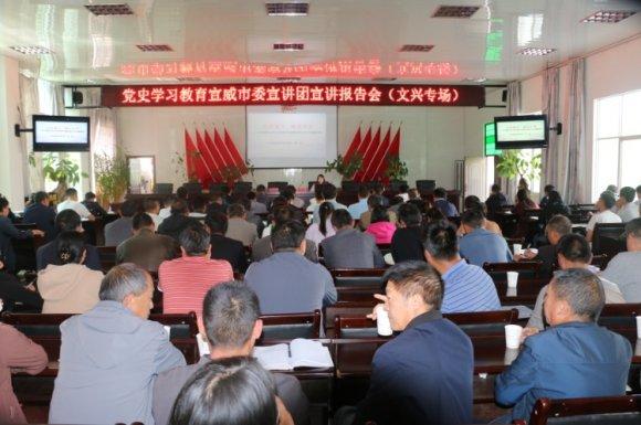 党史学习教育宣威市委宣讲团到文兴乡召开宣讲报告