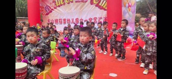 欢庆六一·东山镇幼儿园顺利开展六一活动