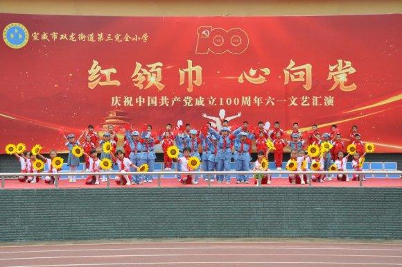 """宣威市双龙三小举办文艺展演活动欢度""""六一""""儿童"""