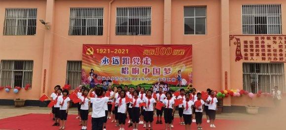 得禄乡小营小学党支部喜迎中国共产党建党100周年