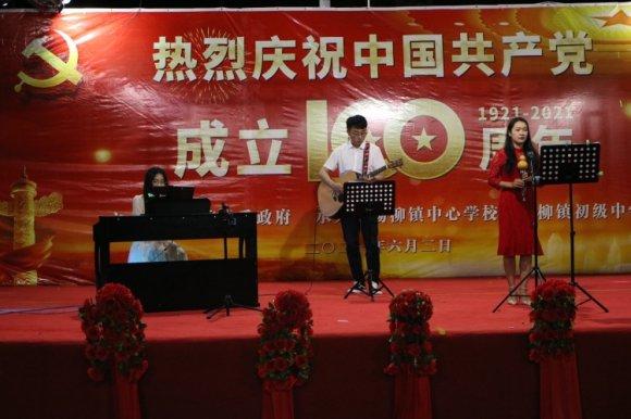 杨柳镇庆祝建党100周年文艺汇演圆满落幕