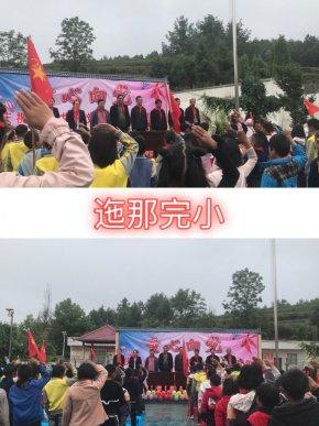 """西泽乡迤那完全小学党支部 开展""""童心向党,礼赞百"""