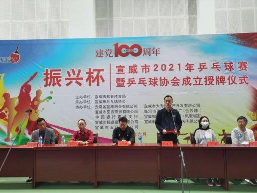 """宣威市2021年""""振兴杯""""乒乓球团体赛开赛"""