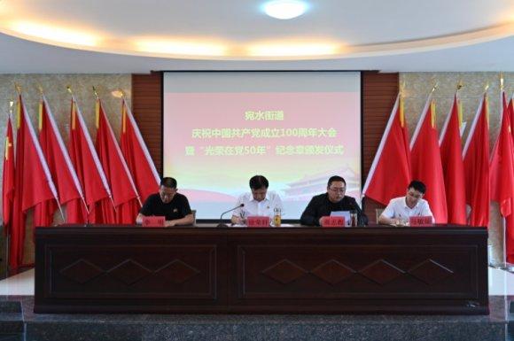 宣威市宛水街道举行庆祝中国共产党