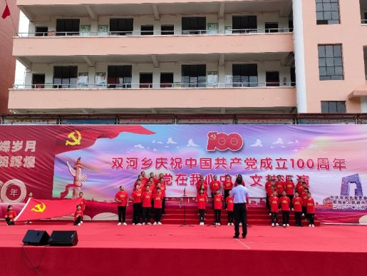 宣威双河乡:举办庆祝中国共产党成