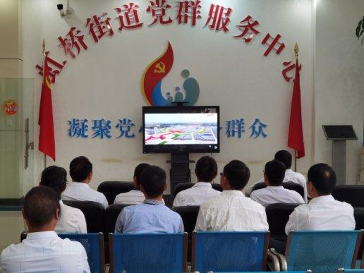 宣威市虹桥街道收看庆祝中国共产党