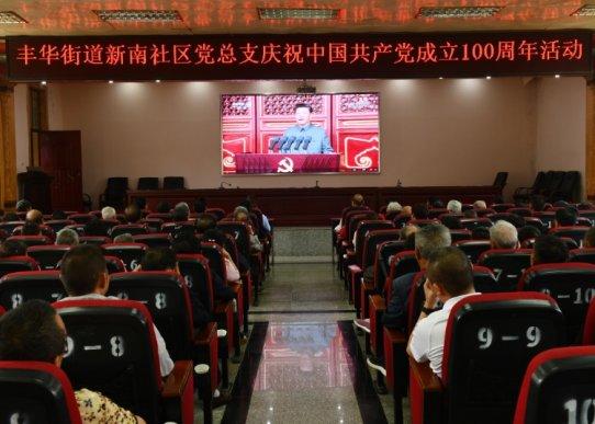 宣威市新南社区党总支开展庆祝中国