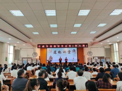 宣威市举办道德讲堂总堂第六期活动