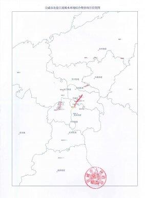 宣威市北盘江流域水环境综合整治项