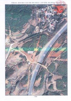 昭通支线天然气管道二期工程项目(