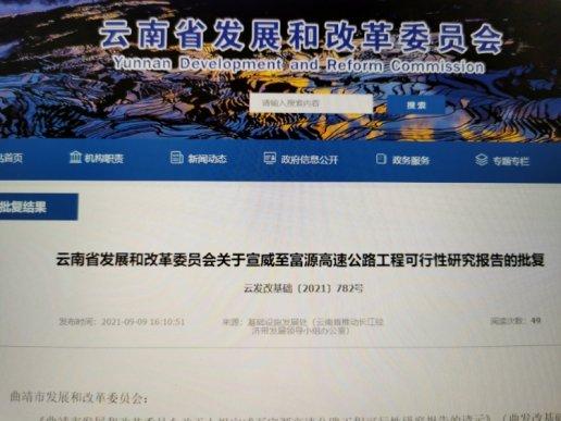 省发展改革委批复同意,宣威至富源