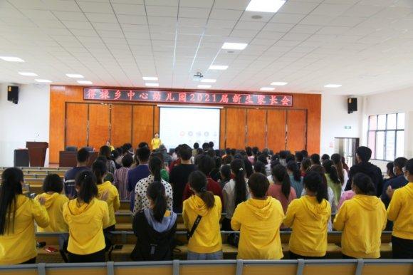 得禄乡中心幼儿园举行2021届新生家长会
