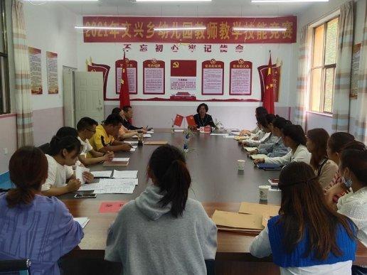 宣威市文兴乡中心学校举行幼儿教师教学技能竞赛