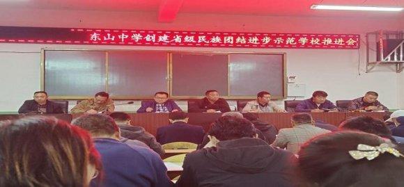 东山镇初级中学召开创建民族团结进步示范学校推进会