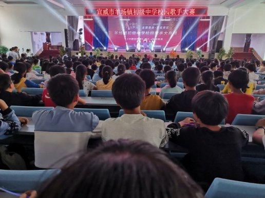 宣威市羊场镇初级中学举行校园歌手大赛暨 《中国好