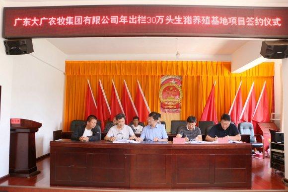 宣威市龙潭镇签约年出栏30万头生猪养殖基地新建项目