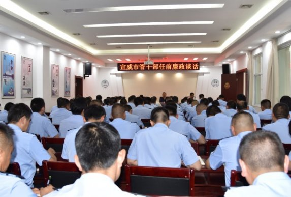 宣威:对102名市管干部开展任前廉政