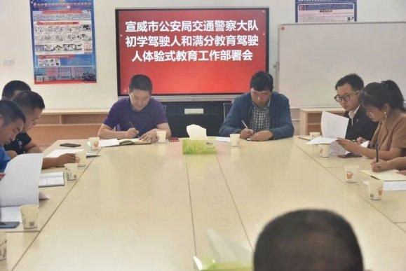 """7月20日起,宣威开始施行""""初学驾驶人和满分教育驾"""