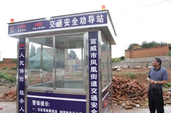 宣威首批警保合作劝导站建成并投入