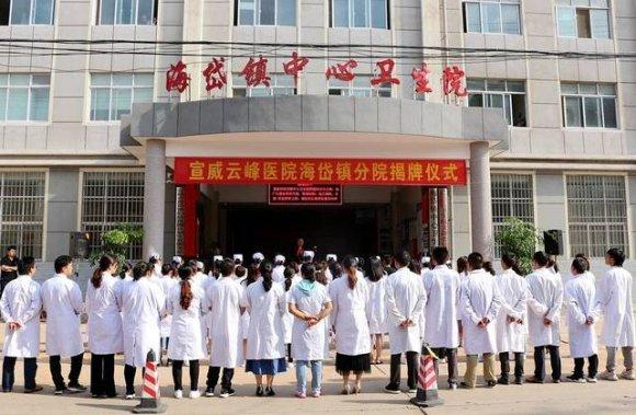 宣威云峰医院医共体海岱镇分院揭牌