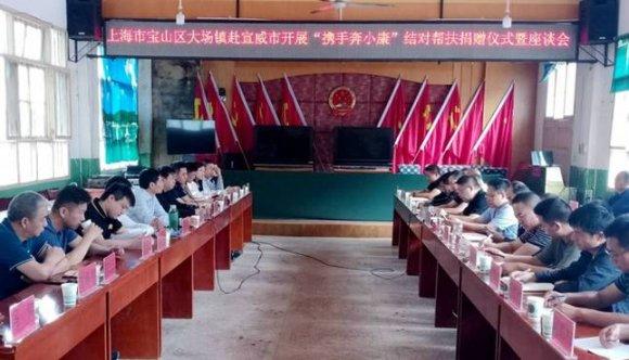 上海市宝山区大场镇代表团到宣威市阿都乡开展结对