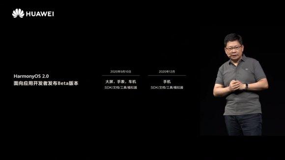 鸿蒙操作系统2.0将用于华为手机