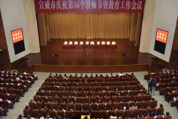 宣威市召开庆祝第36个教师节暨教育工