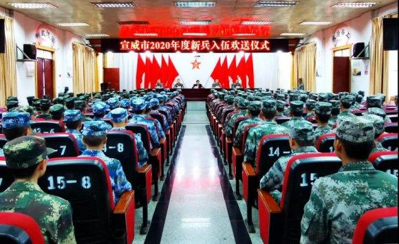 宣威市举行2020年新兵欢送仪式 322名热
