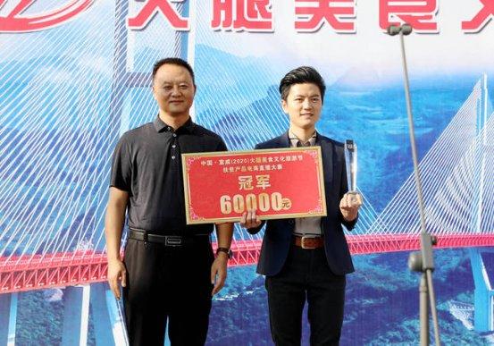 中国·宣威(2020)火腿美食文化旅游