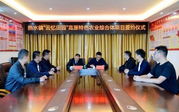 宣威市热水镇签约1.43亿元招商引资项