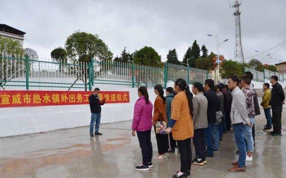 宣威市热水镇38名农民工踏上外出务工