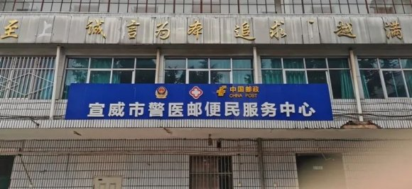 """宣威首个""""警医邮""""便民服务中心已"""