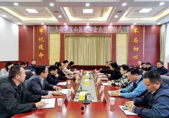 上海市宝山区爱心企业情系宣威贫困