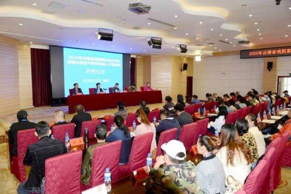 2020年云南省中青年戏剧人才培训班在
