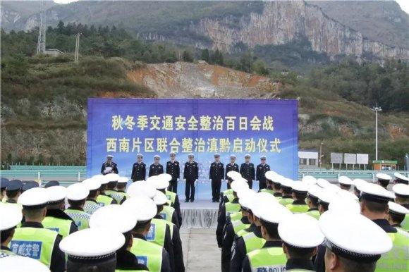 云贵两省交警部门在杭瑞高速都格举