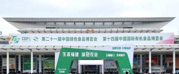 坤太蘸水第六次荣获中国绿色食品博