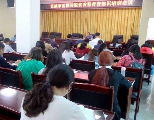 宣威:医保扶贫精准施策惠民生