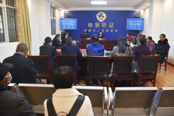宣威市检察院首次召开国家司法救助