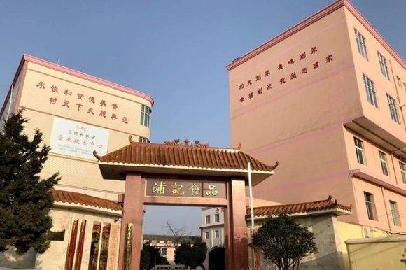宣威浦记火腿食品有限公司荣获全国商贸流通服务业